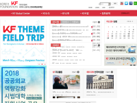 韓国国際交流財団