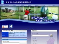関東ゴルフ会員権取引業協同組合 (KGK)