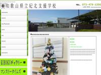 和歌山県立紀北養護学校
