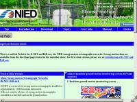 基盤強震観測網(KiK-net)