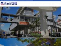 喜納住宅開発