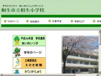 桐生市立相生小学校