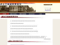 桐生市繊維振興協会
