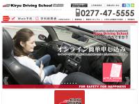 桐生自動車教習所