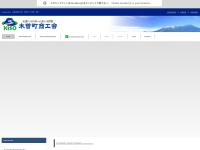 木曽町商工会