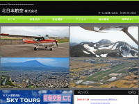 北日本航空