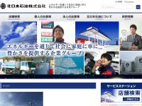 北日本石油