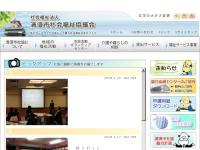 清須市社会福祉協議会