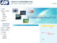 社団法人・日本表面処理機材工業会