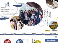 京都日本語教育センター京都日本語学校