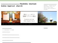 港北ニュータウン聖書バプテスト教会