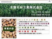 木場木材工業