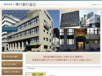 社団法人・神戸銀行協会