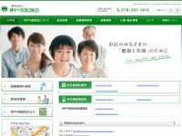 神戸市医師会看護専門学校