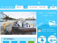 神戸旅客船協会