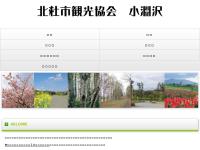 小淵沢観光・宿泊情報
