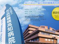 国立病院機構高知病院