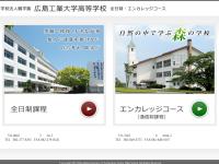 広島工業大学高等学校