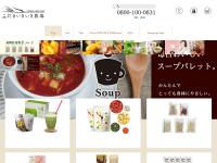 こだま食品直販サイト ベジタクラブ