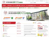 国立国会図書館 - 国際子ども図書館
