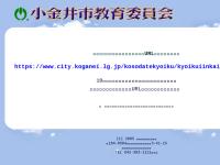 小金井市立小金井第ニ中学校