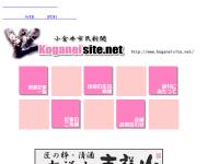 小金井市民新聞