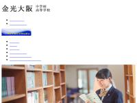 金光大阪高等学校・中学校