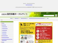国民保護ポータルサイト