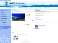 国際港湾協会(IAPH)
