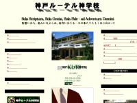 神戸ルーテル神学校