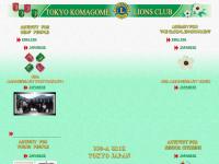 東京駒込ライオンズクラブ