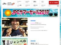 ジャパンパーカッションセンター