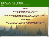 狛江フィルハーモニー管弦楽団