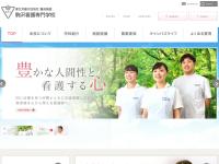 駒沢大学看護福祉専門学校