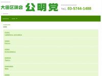 大田区議会公明党