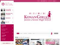 Konan Girls Junior and Senior High School