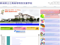 新潟県立江南高等特別支援学校