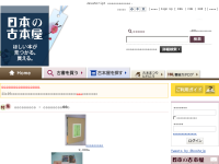 日本の古本屋