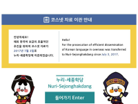 Korean Language Study on the InterNET (KOSNET)