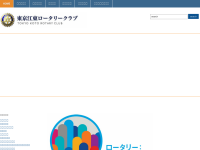 東京江東ロータリークラブ