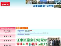 江東区議会・公明党