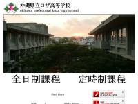 沖縄県立コザ高等学校