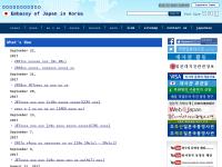 在大韓民国日本国大使館