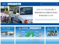静岡自動車学園