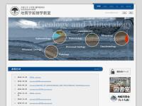 京都大学理学部地質学鉱物学教室