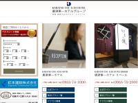 唐津第一ホテルグループ