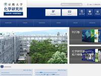 京都大学化学研究所