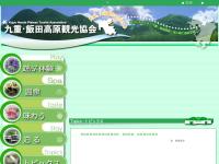 九重・飯田高原観光協会