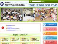 熊谷市社会福祉協議会