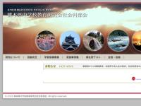 熊本県中学校教育研究会社会科部会